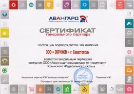 Сертификат от Авангард спецодежда