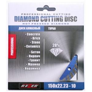Диск алмазный Rezer Турбо 150x22.23 - 10мм