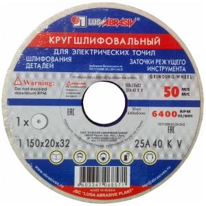 Круг шлифовальный Лугаабразив 150х20х32мм 25А 40 К 6 V