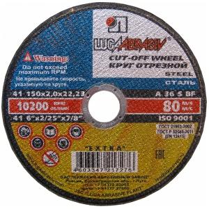 Круг отрезной Лугаабразив 150х2.0х22.23мм A-36-S-BF сталь