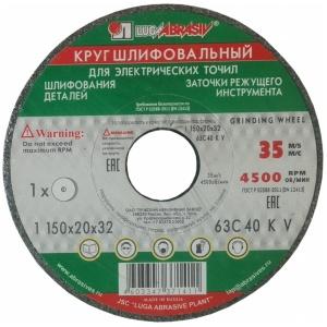 Круг шлифовальный Лугаабразив 150х20х32мм 63C 40 К 7 V