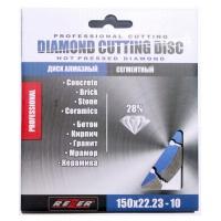 Диск алмазный Rezer Сегментный 150x22.23 - 10мм