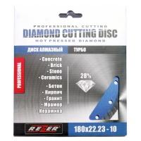 Диск алмазный Rezer Турбо 180x22.23 - 10мм