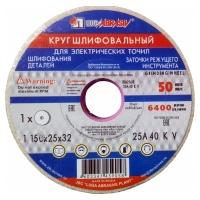 Круг шлифовальный Лугаабразив 150х25х32мм 25А 40 К 6 V
