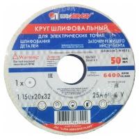 Круг шлифовальный Лугаабразив 150х20х32мм 25А 60 К 6 V