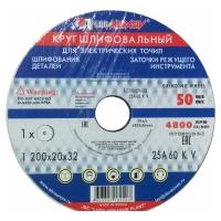 Круг шлифовальный Лугаабразив 200х20х32мм 25А 60 К 6 V