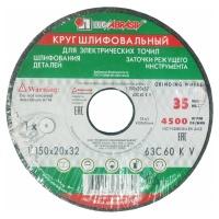 Круг шлифовальный Лугаабразив 150х20х32мм 63C 60 К 7 V