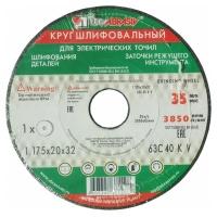 Круг шлифовальный Лугаабразив 175х20х32мм 63C 40 K 7 V