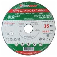 Круг шлифовальный Лугаабразив 200х20х32мм 63C 40 К 7 V