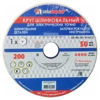Круг шлифовальный Лугаабразив 200х32х32мм 25А 40 К 6 V